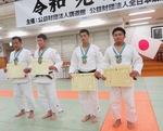 全日本柔道形選手権大会